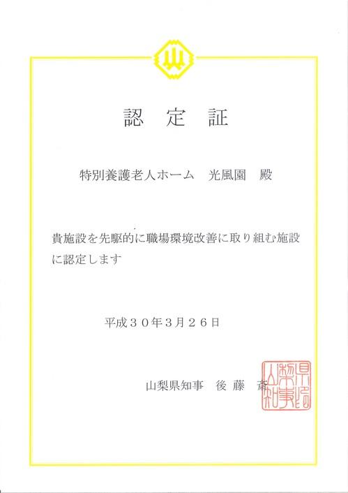 mitsumori_201804060928_0001.jpg